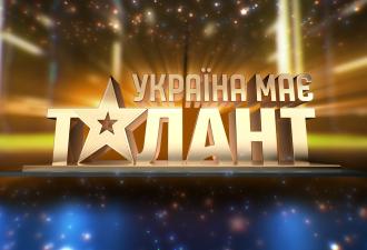 Україна має талант 2021