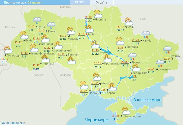 Гідрометцентр спрогнозував, що 3 травня 2021 року у чотирьох областях України будуть грози