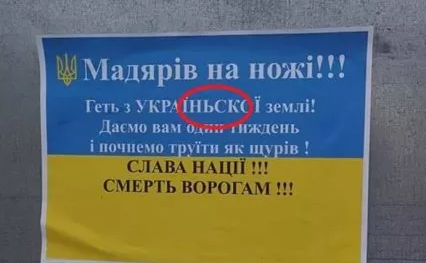 Журналисты узнали, что агенты России в Берегово устроили провокацию с листовками и прокололись