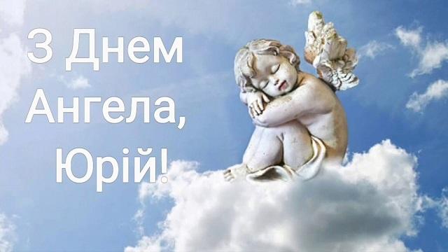 Листівки З днем ангела Юрія красиві