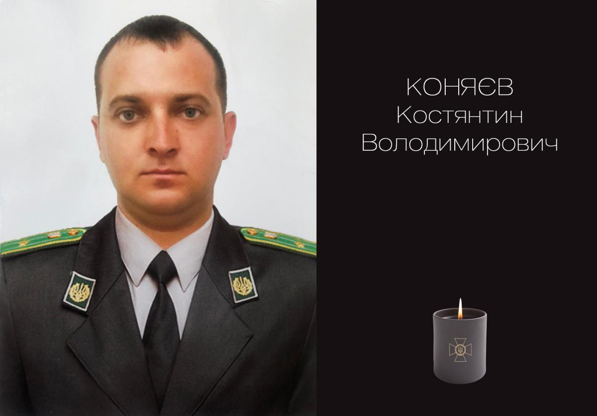 В Одеській області загинув офіцер-прикордонник Коняєв