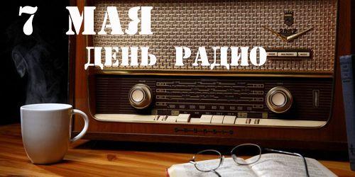 День радіо 7 травня прикольні листівки