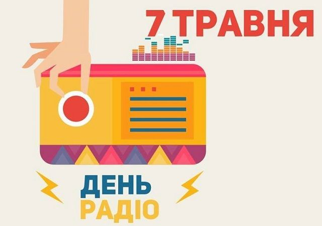 День радіо 7 травня картинки українською мовою