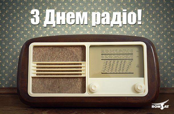 З днем РАДІО листівки скачати безкоштовно українські
