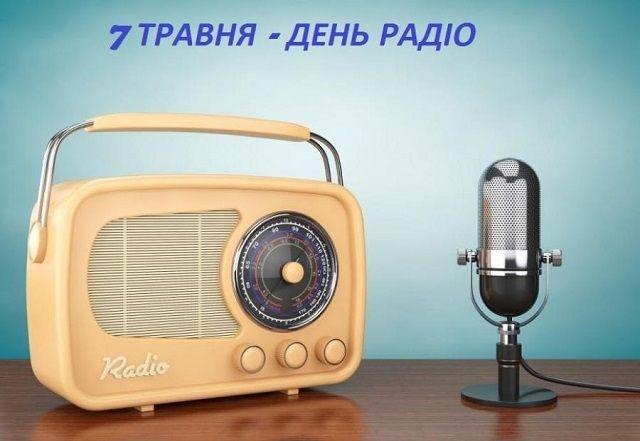 День радіо 7 травня листівки українською мовою