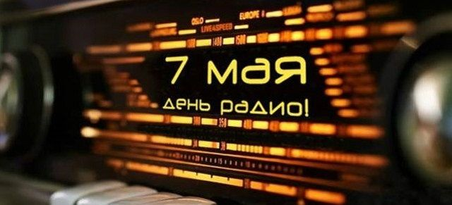 День радіо 7 травня листівки