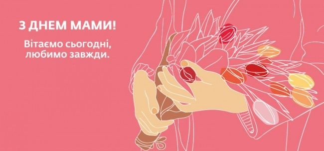 День матері привітання мамі листівки українською мовою