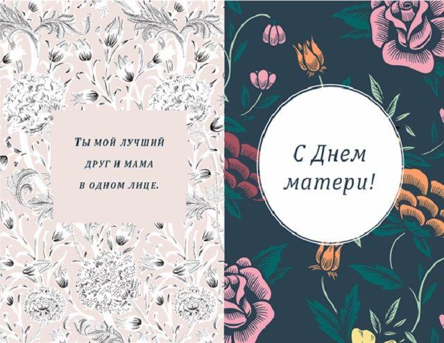 прикольні листівки з днем матері