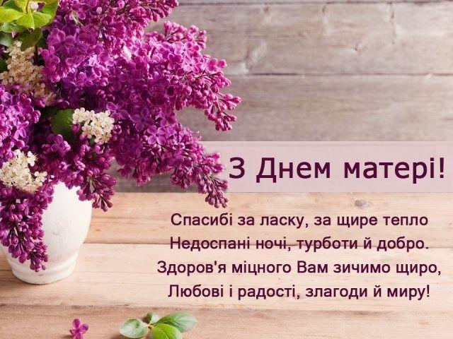 день матері листівка з привітаннями українською мовою