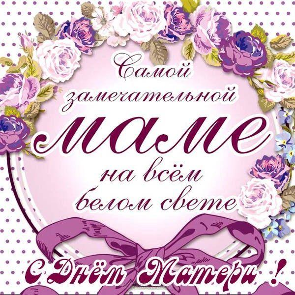 День матері привітання мамі листівки