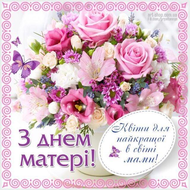 красиві листівки з днем матері українською мовою