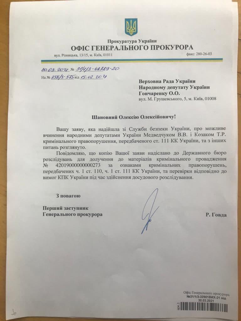 Медведчук і Козак звинувачуються в держзраді: підписаний документ