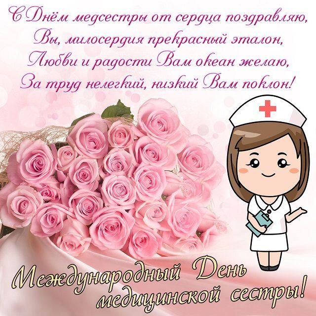Вітальна листівка З Днем медсестри