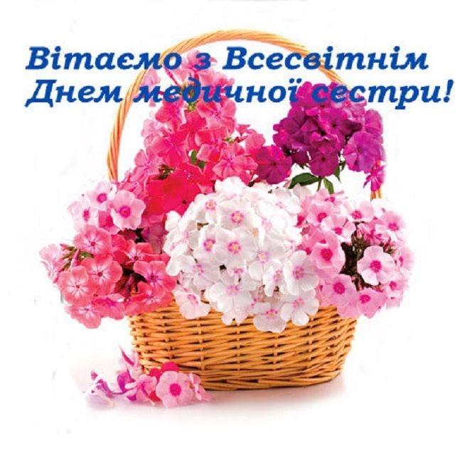 красива листівка З днем медичної сестри українською мовою