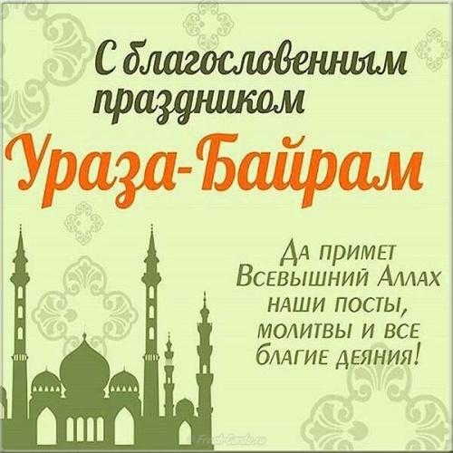 Открытки с праздником Ураза Байрам