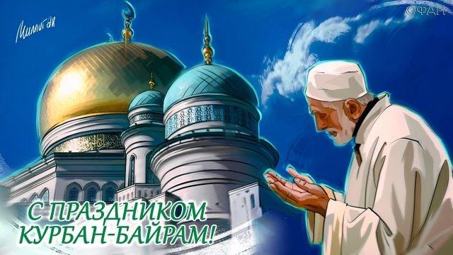 Скачать бесплатно открытки с Курбан Байрам