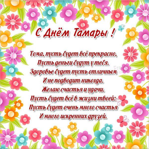 день ангела Тамара листівки