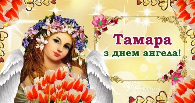 день ангела тамара листівки українською мовою