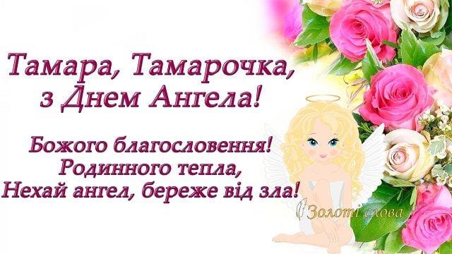 день ангела тамара картинки з поздоровленнями українською мовою