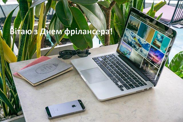 день фрилансера поздравления картинки на украинском языке