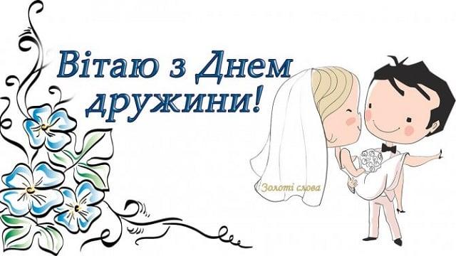 православні Листівки З днем Дружин Мироносиць українською мовою