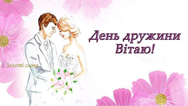 привітання з днем дружини картинки українською мовою