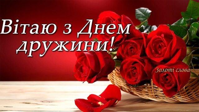 привітання з днем дружини дружини листівки українською мовою