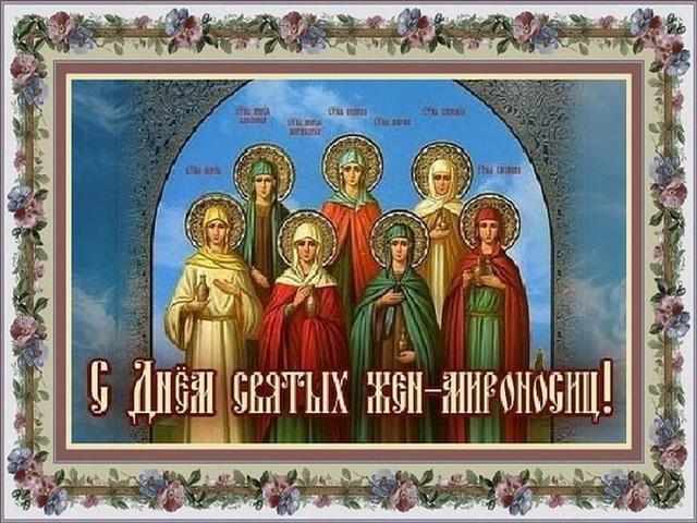 день святих Дружин Мироносиць