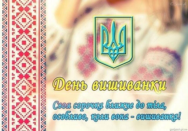 З Днем Вишиванки картинки українською