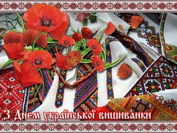 День вишиванки картинки листівки красиві