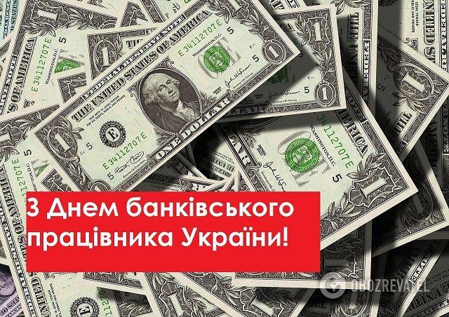 З Днем банкира - картинки