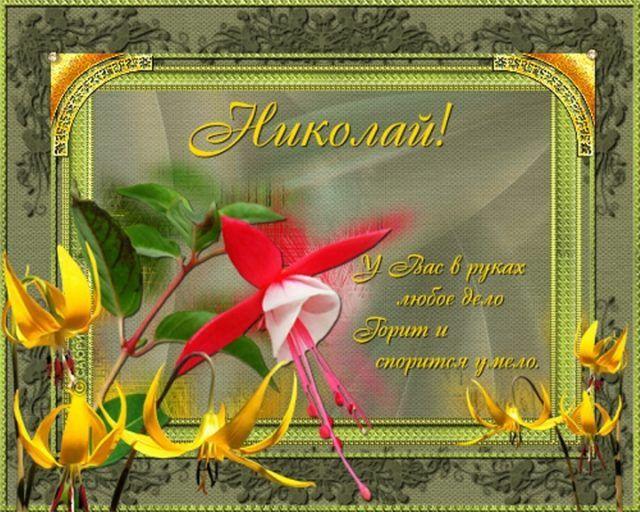 з днем святого Миколая листівки на іменини день ангела Миколая
