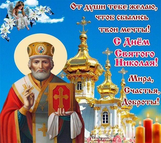 з днем святого Миколая картинки