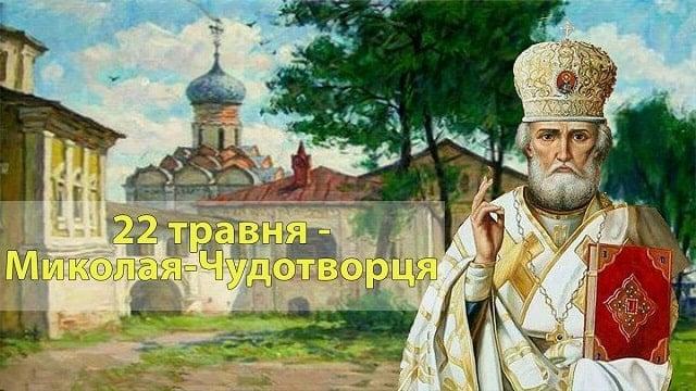 безкоштовні листівки з днем святого Миколая українською мовою