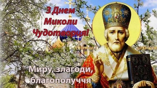 з днем святого Миколая картинки українською мовою