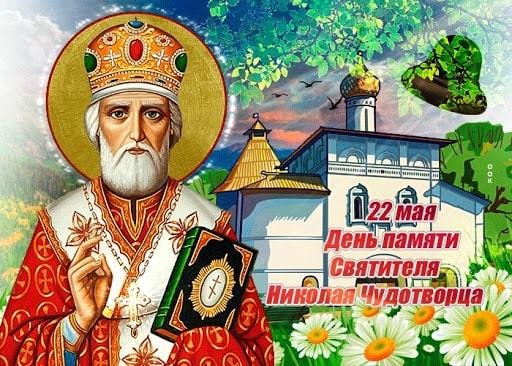 безкоштовні листівки з днем святого Миколая