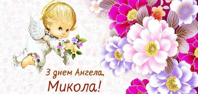 з днем святого Миколая листівки на іменини день ангела Миколая українською мовою