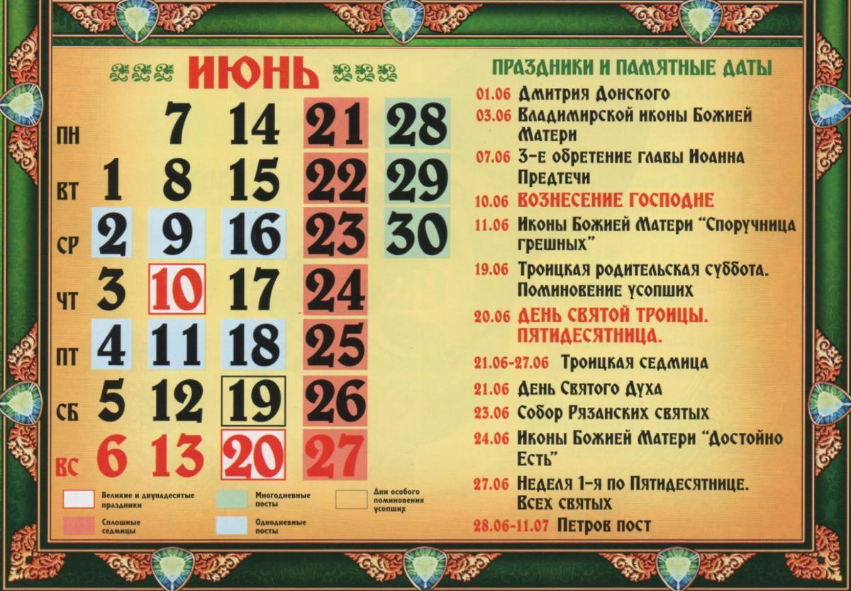 Православный календарь на июнь 2021 распечатать