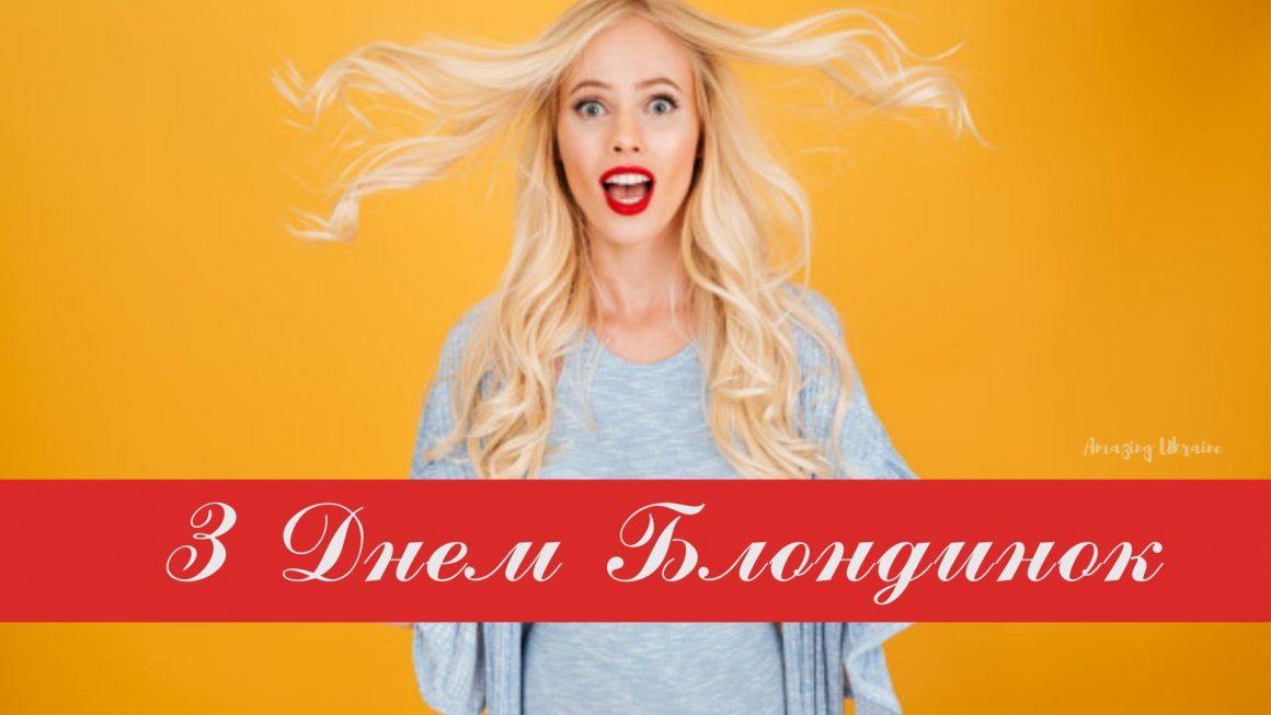 День блондинок – картинки