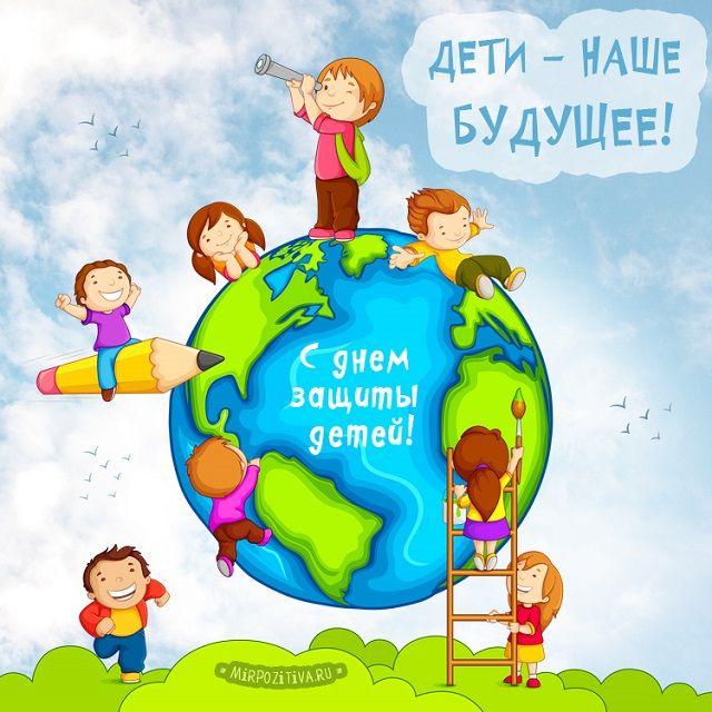 Поздравления на Международный день защиты детей - картинки и открытки