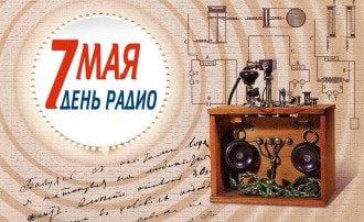 День радіо 7 травня привітання листівки, фото, прикмети