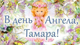 День ангела Тамари привітання, листівки красиві
