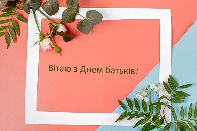 день родителей открытка на украинском языке