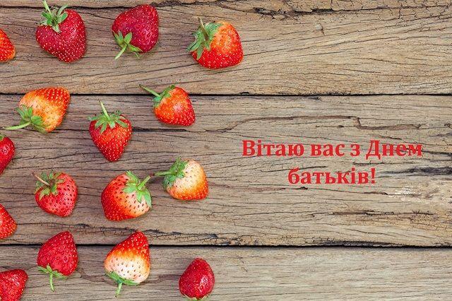день родителей картинки на украинском языке