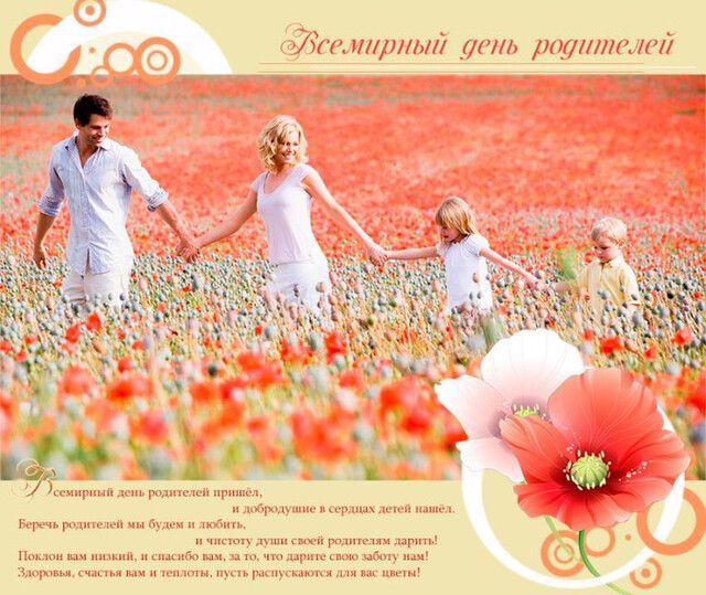 1 июня день родителей поздравления с Днем родителей картинки открытки