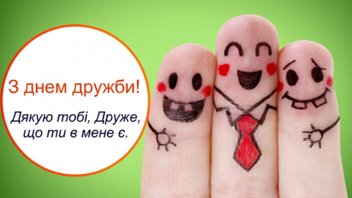 Открытки с Днем друзей и на День дружбы картинки