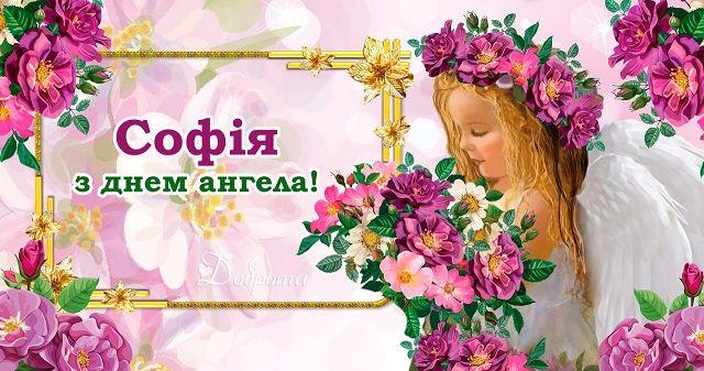 Листівка з днем ангела Софії