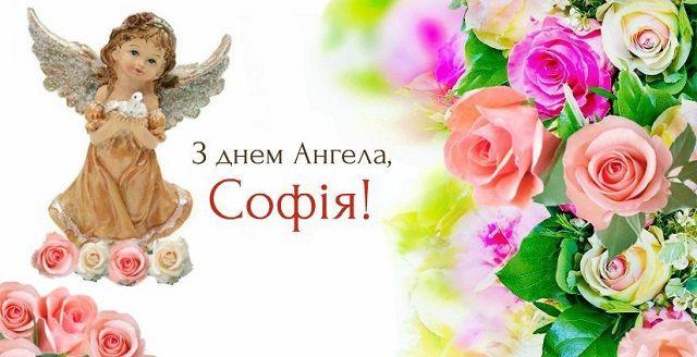 с днем ангела софия открытки на украинском языке