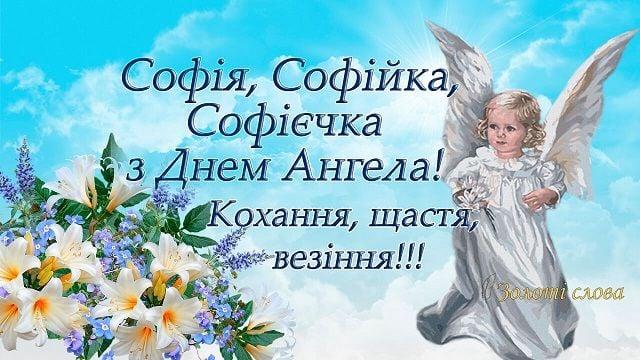 С днем ангела, София картинки на украинском языке