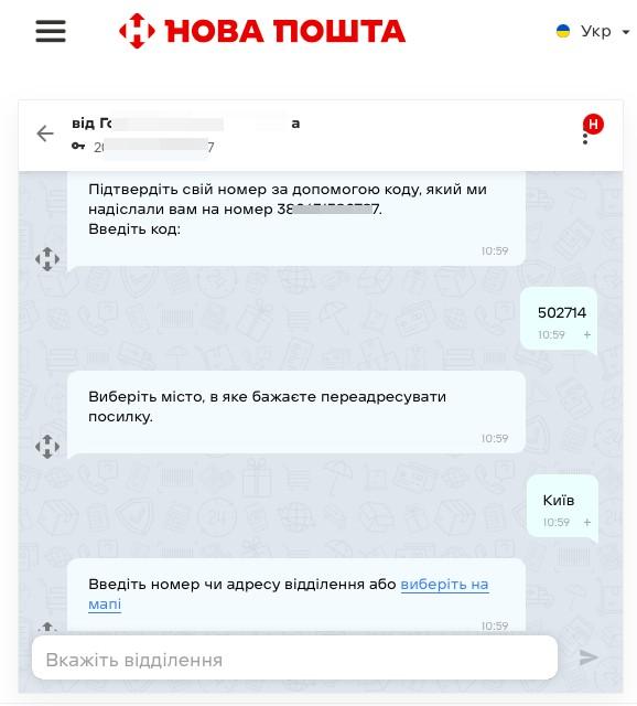 """""""Новая почта"""" запустила новый трекинг посылок"""